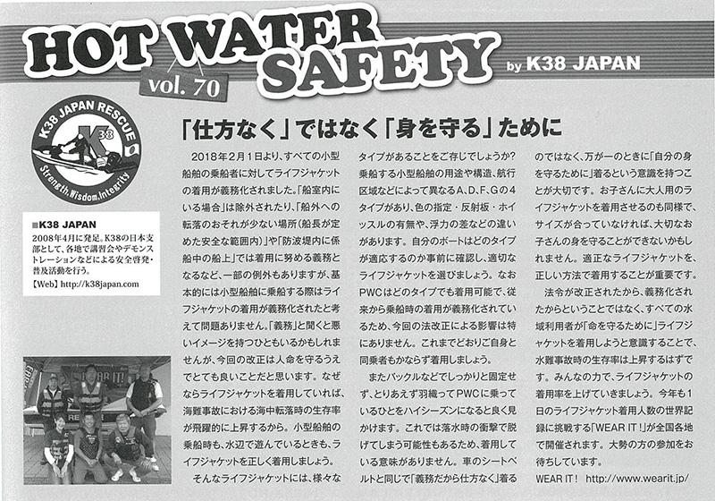 HOTWATER SAFETY vol.70