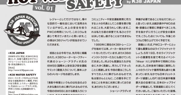 前の記事: HOT WATER SAFETY b