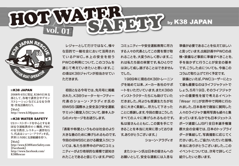 hotwatersafetyK38japan_vol.1