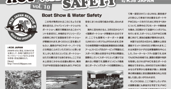 hotwatersafetyK38japan_vol.10