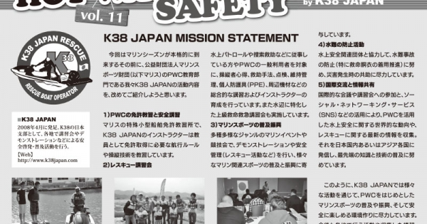hotwatersafetyK38japan_vol.11