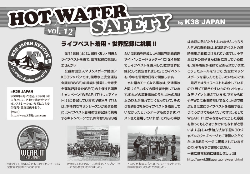 hotwatersafetyK38japan_vol.12