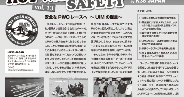 hotwatersafetyK38japan_vol.13