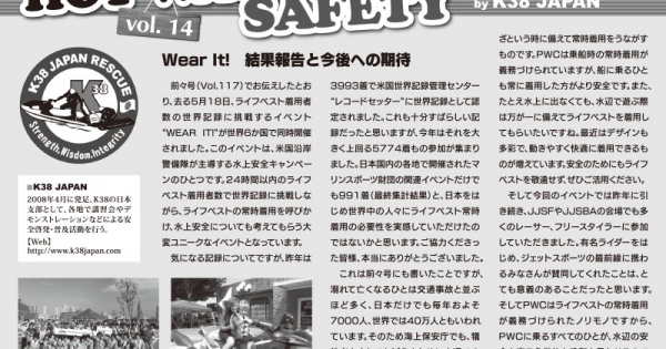 hotwatersafetyK38japan_vol.14