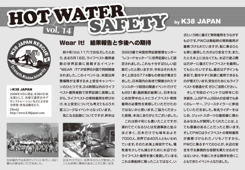 hotwatersafetyK38japan_vol.14