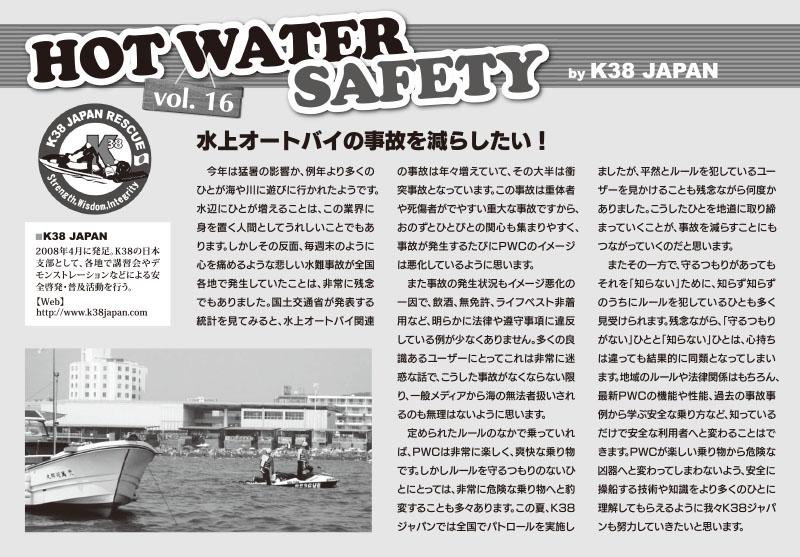 hotwatersafetyK38japan_vol.16