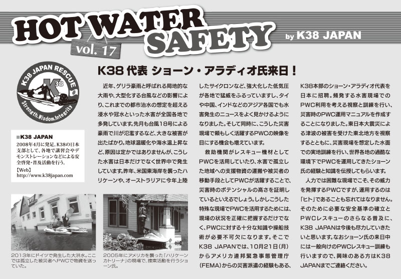 hotwatersafetyK38japan_vol.17