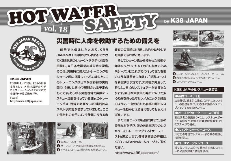 hotwatersafetyK38japan_vol.18