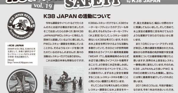 hotwatersafetyK38japan_vol.19