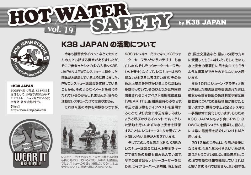 hotwatersafetyK38japan_vol.19