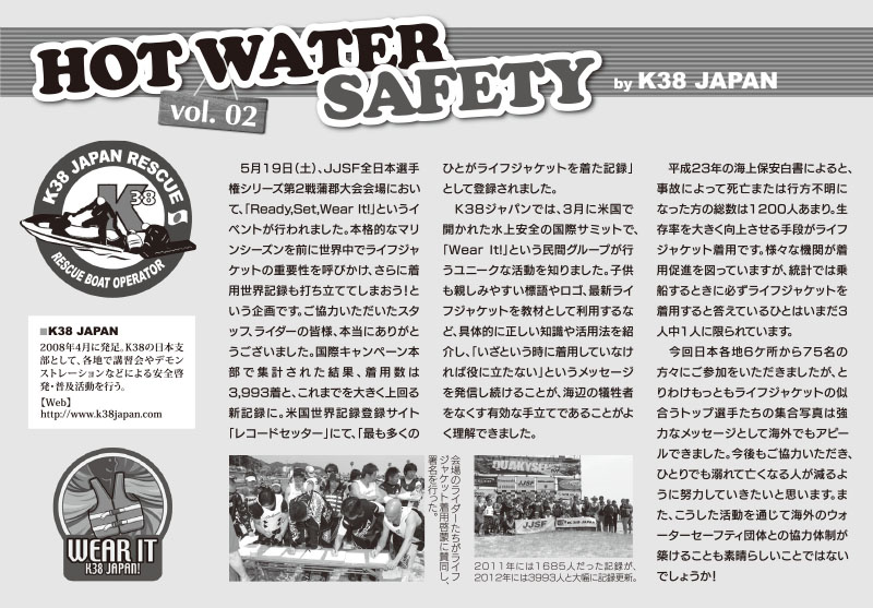 hotwatersafetyK38japan_vol.2