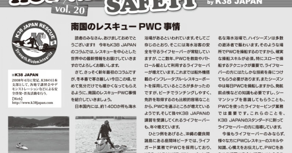 hotwatersafetyK38japan_vol.20