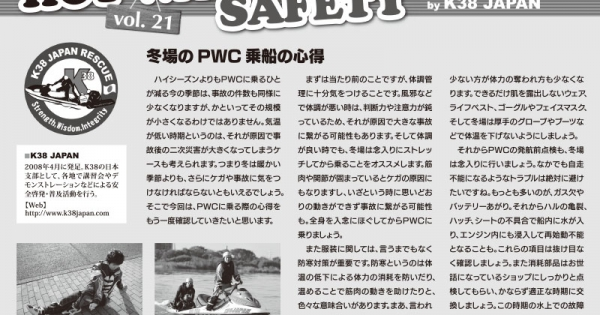 hotwatersafetyK38japan_vol.21