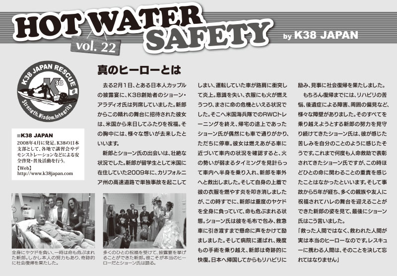 hotwatersafetyK38japan_vol.22