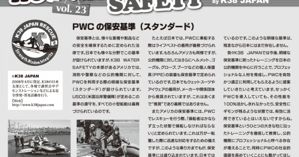 hotwatersafetyK38japan_vol.23