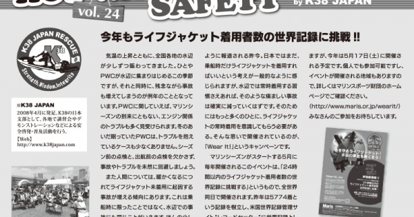 hotwatersafetyK38japan_vol.24