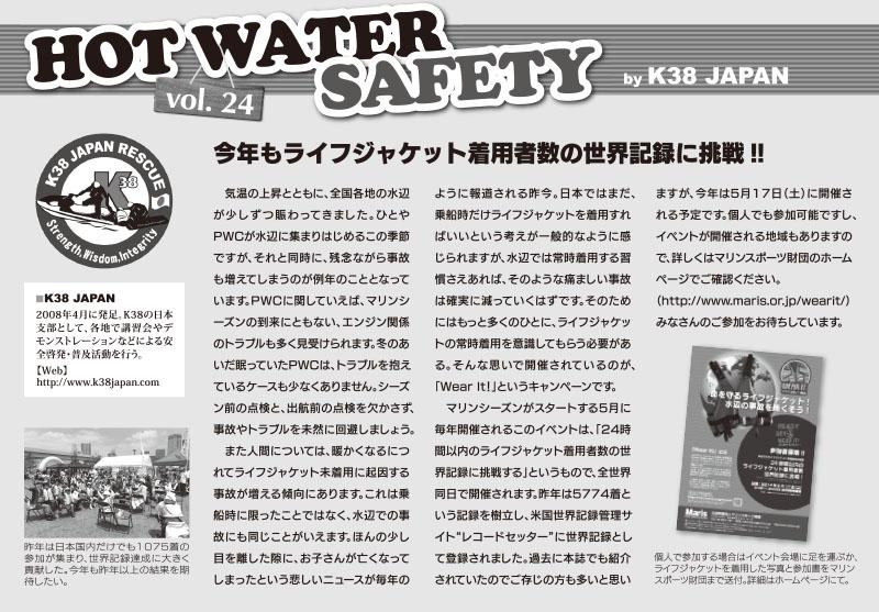hotwatersafetyK38japan_vol.24