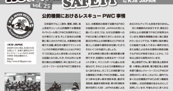 hotwatersafetyK38japan_vol.25