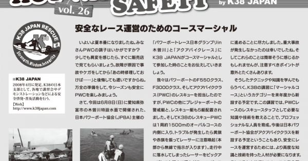 hotwatersafetyK38japan_vol.26