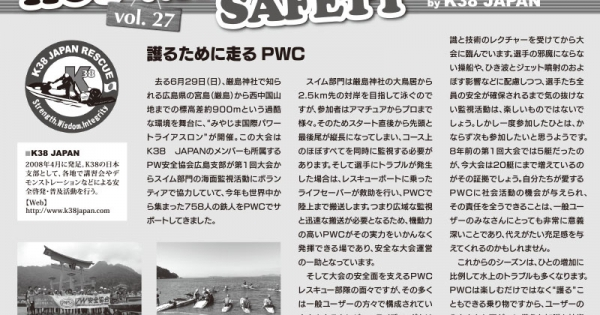 hotwatersafetyK38japan_vol.27