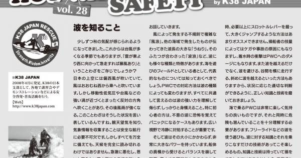 hotwatersafetyK38japan_vol.28