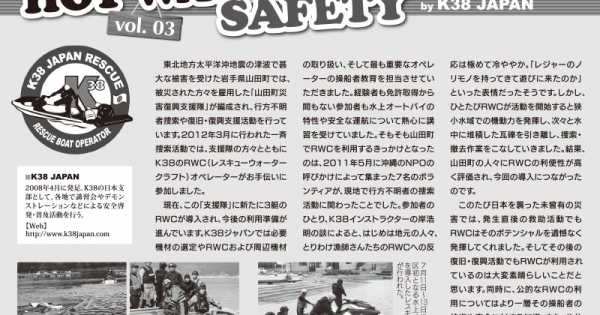 hotwatersafetyK38japan_vol.3