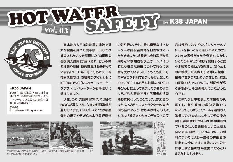 hotwatersafetyK38japan_vol.3