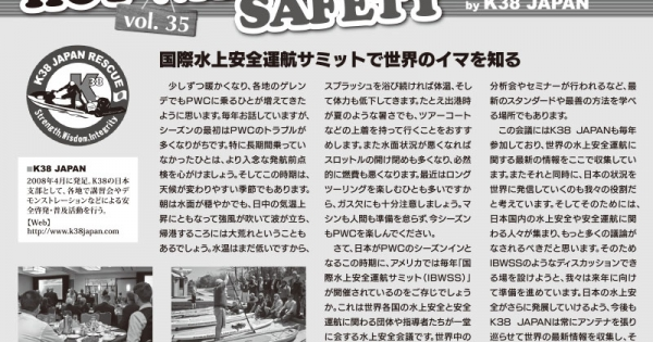 hotwatersafetyK38japan_vol.35