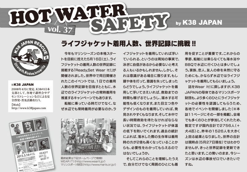 hotwatersafetyK38japan_vol.37