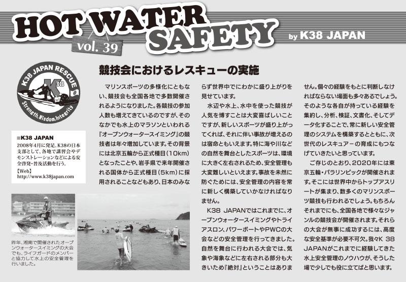 hotwatersafetyK38japan_vol.39