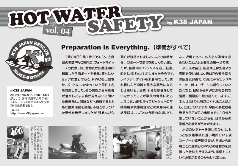 hotwatersafetyK38japan_vol.4