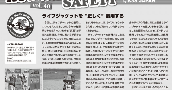 hotwatersafetyK38japan_vol.40