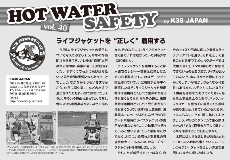 hotwatersafetyK38japan_vol.40