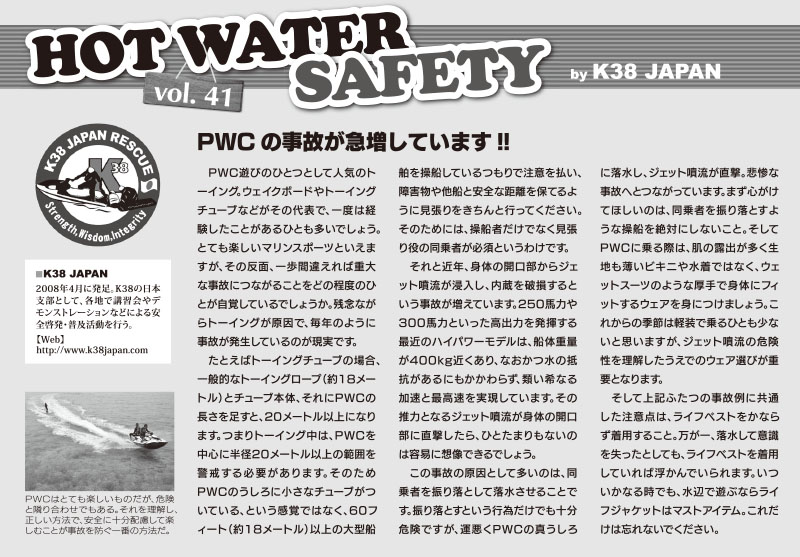 hotwatersafetyK38japan_vol.41