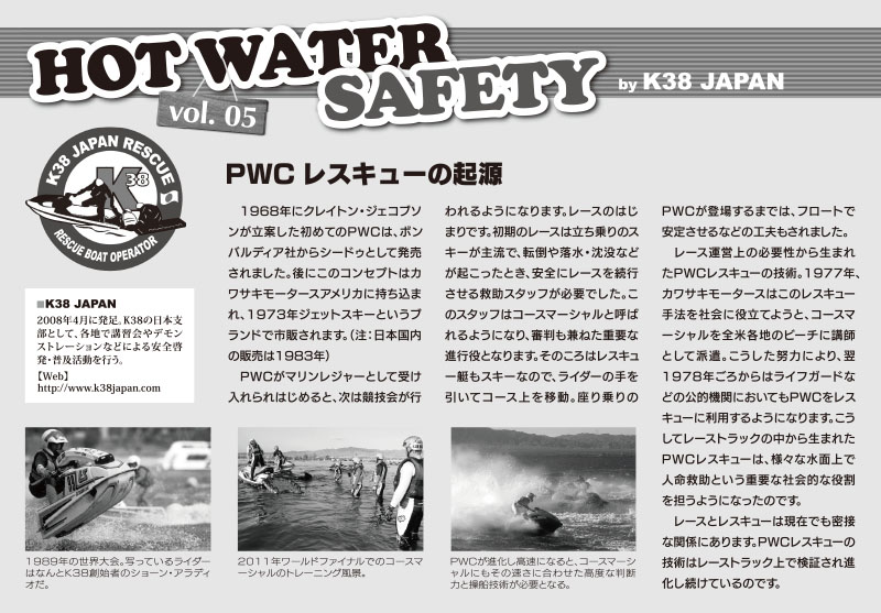 hotwatersafetyK38japan_vol.5