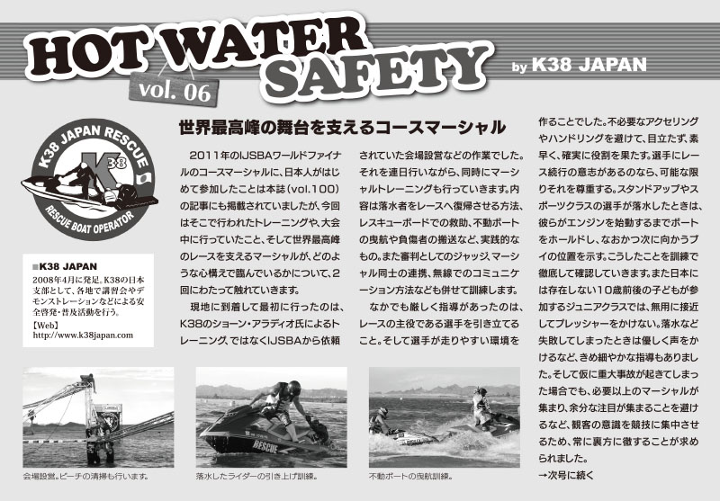 hotwatersafetyK38japan_vol.6