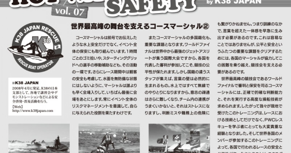 次の記事: HOT WATER SAFETY b