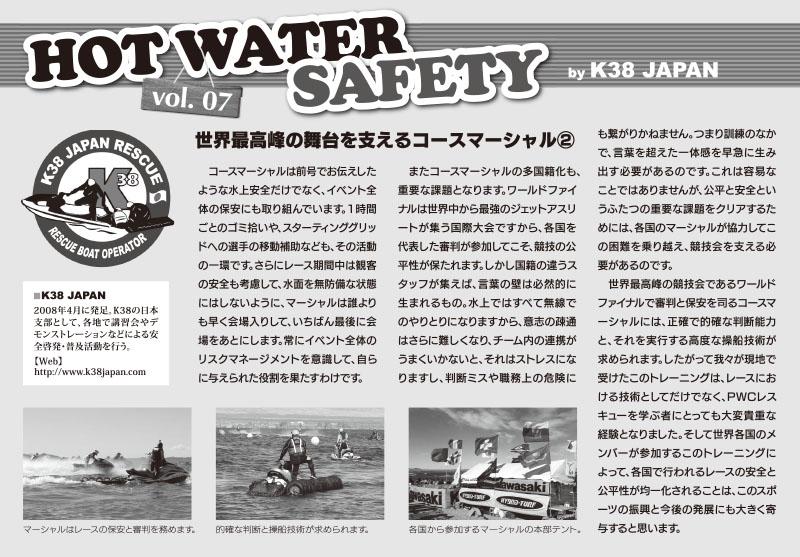 hotwatersafetyK38japan_vol.7