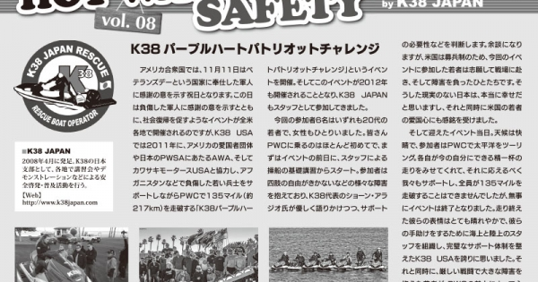 hotwatersafetyK38japan_vol.8