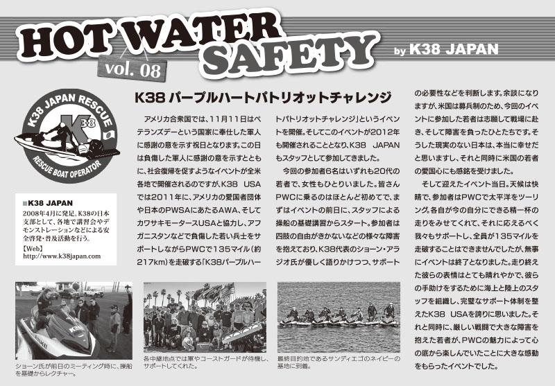 hotwatersafetyK38japan_vol.8