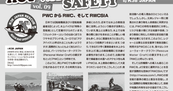 hotwatersafetyK38japan_vol.9