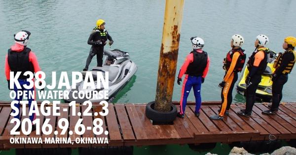 K38JAPAN オープンウォーターコース(ステージ1~3) in 沖縄