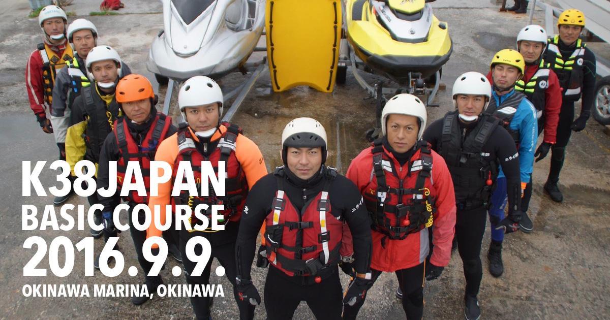 K38JAPAN 基礎(特別)コース in 沖縄