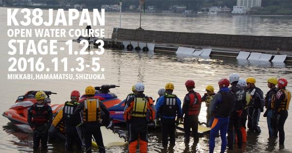 K38JAPAN オープンウォーターコース(ステージ1~3) in 静岡