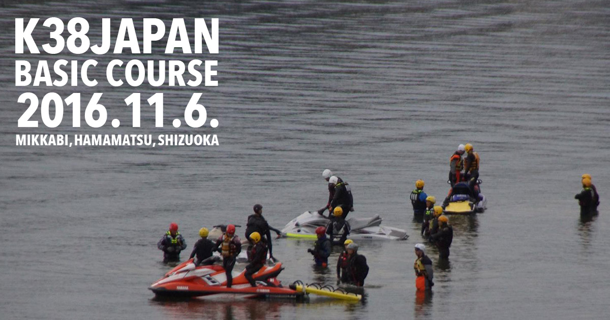 K38JAPAN 基礎(特別)コース in 静岡