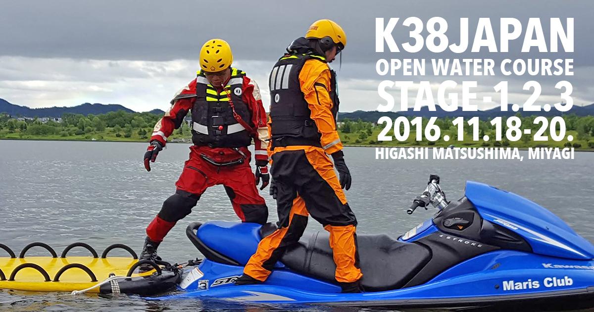 「K38JAPANオープンウォーターコース(ステージ-1.2.3)in 宮城」のご案内 水上パトロールや捜索救助などに従事している方をはじめ、水上オートバイの一般利用者の方を対象に、操縦者心得、救助手法、点検、維持管理、個人防護具(PPE)、周辺機材などの総合的な講習会です。