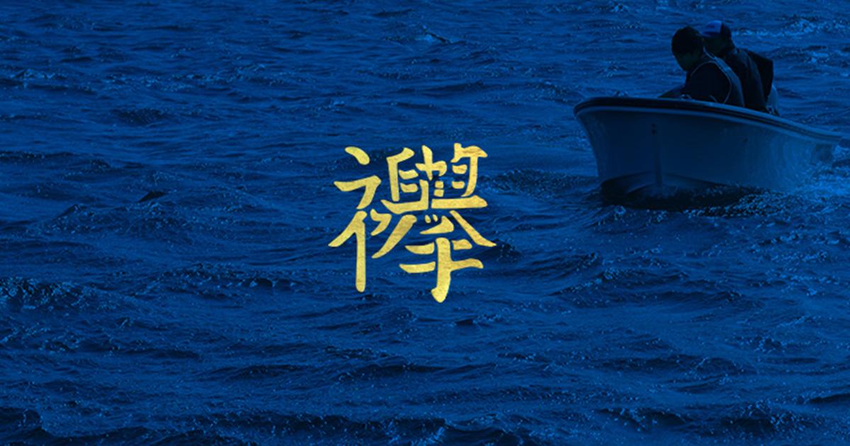 「WEAR IT! ライフジャケットを着よう!」プロジェクトが、ライフジャケットで助かった経験のある方のインタヴュー動画を公開しました。こちらは今回の企画となる「襷(タスキ)」のコンセプトムービーです。プレジャーボート、漁船、手こぎボートで、ライフジャケットを着ていて助かった5人が、それぞれの生きた体験や想いを勇気をもって伝えてくれています。水上オートバイでは、ライフジャケットの着用が義務化されていますが、ライフジャケットを着る理由を、もう一度認識することができます。ぜひ「襷(タスキ)」ご覧ください。