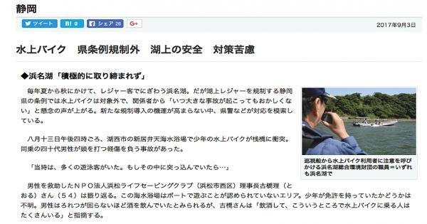 次の記事: 記事紹介:水上バイク 県条例規制外