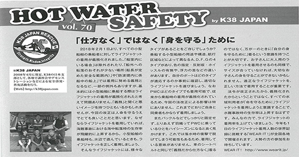 HOTWATER SAFETY vol.70