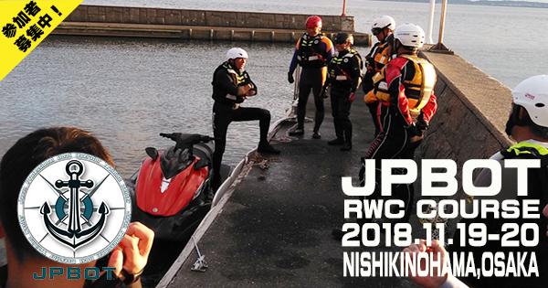 前の記事: JPBOT RWCコース in 大阪